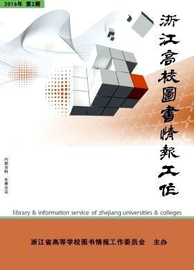 浙江高校图书情报工作