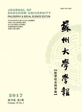 苏州大学学报(哲学社会科学版)