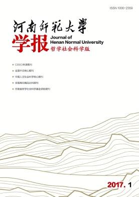 河南师范大学学报(哲学社会科学版)