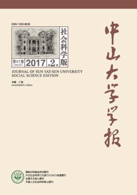 中山大学学报(社会科学版)