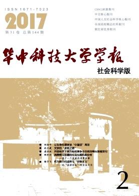 华中科技大学学报(社会科学版)