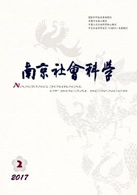 南京社会科学