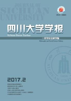 四川大学学报(哲学社会科学版)