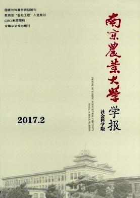 南京农业大学学报(社会科学版)