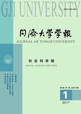 同济大学学报(社会科学版)