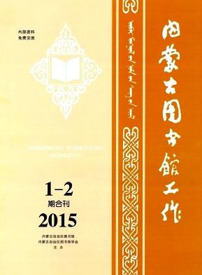 内蒙古图书馆工作