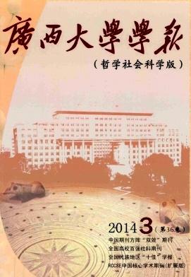 广西大学学报(哲学社会科学版)