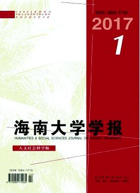 海南大学学报(人文社会科学版)