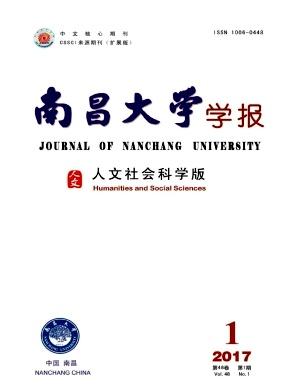 南昌大学学报(人文社会科学版)
