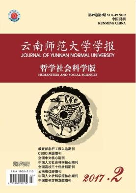 云南师范大学学报(哲学社会科学版)