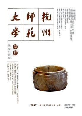 杭州师范大学学报(社会科学版)