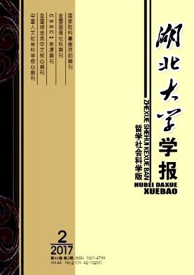 湖北大学学报(哲学社会科学版)