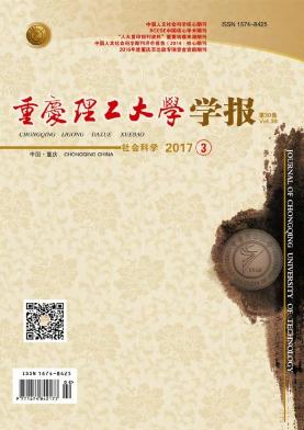 重庆理工大学学报(社会科学)