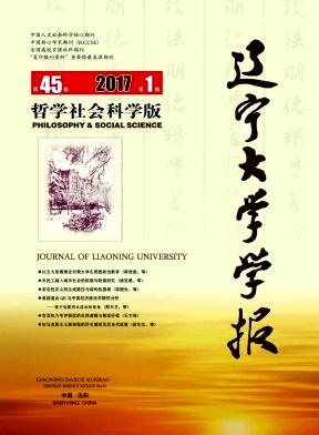 辽宁大学学报(哲学社会科学版)