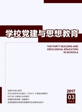 学校党建与思想教育