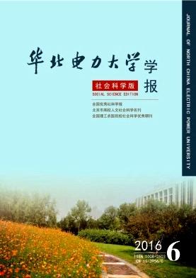 华北电力大学学报(社会科学版)