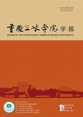 重庆三峡学院学报