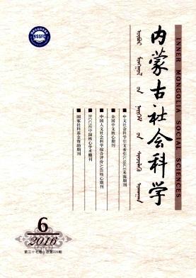 内蒙古社会科学(汉文版)
