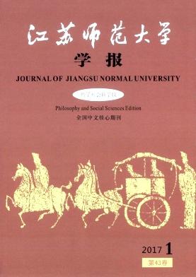 江苏师范大学学报(哲学社会科学版)