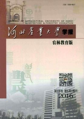河北农业大学学报(农林教育版)