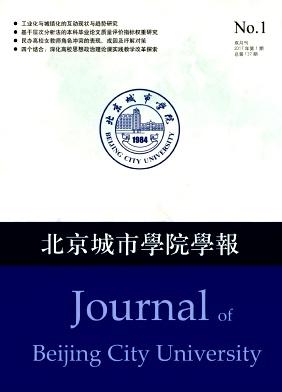 北京城市学院学报