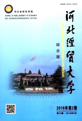 河北经贸大学学报(综合版)