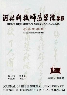 河北科技师范学院学报(社会科学版)