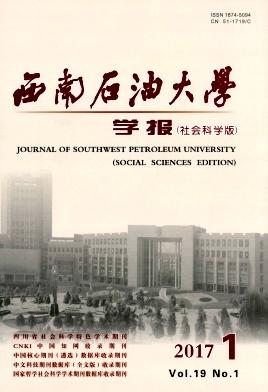 西南石油大学学报(社会科学版)
