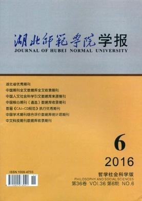 湖北师范学院学报(哲学社会科学版)