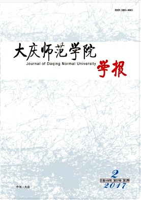 大庆师范学院学报