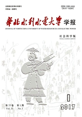 华北水利水电大学学报(社会科学版)