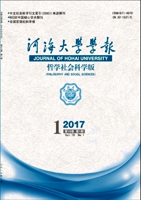 河海大学学报(哲学社会科学版)