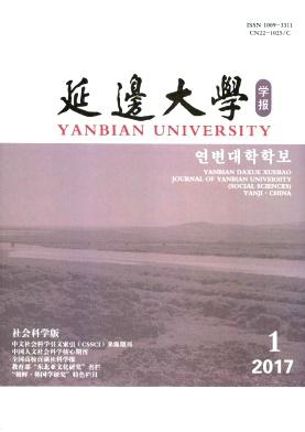 延边大学学报(社会科学版)