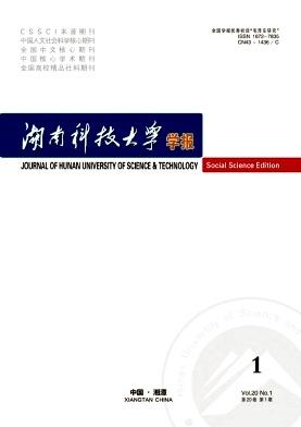 湖南科技大学学报(社会科学版)