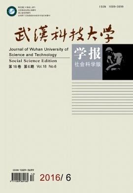 武汉科技大学学报(社会科学版)