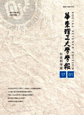 华东理工大学学报(社会科学版)