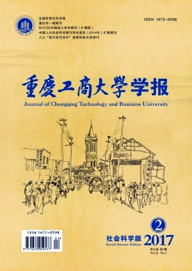 重庆工商大学学报(社会科学版)