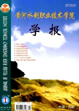 黄河水利职业技术学院学报