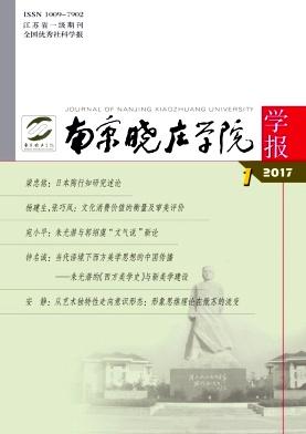 南京晓庄学院学报