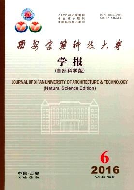 西安建筑科技大学学报(自然科学版)