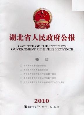 湖北省人民政府公报