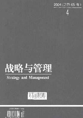 战略与管理