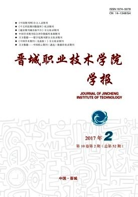 晋城职业技术学院学报