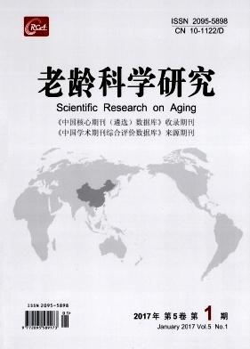老龄科学研究