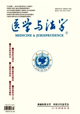 医学与法学
