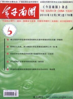 今日南国(中旬刊)