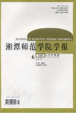 湘潭师范学院学报(社会科学版)