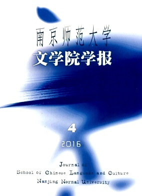 南京师范大学文学院学报
