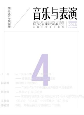 南京艺术学院学报(音乐与表演)