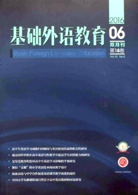 山东师范大学外国语学院学报(基础英语教育)